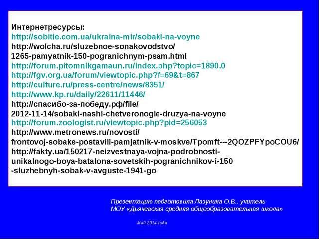 Интернетресурсы: http://sobitie.com.ua/ukraina-mir/sobaki-na-voyne http://wo...