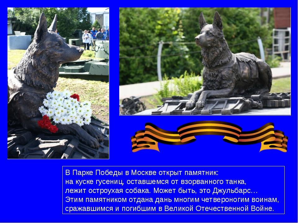 В Парке Победы в Москве открыт памятник: на куске гусениц, оставшемся от взор...