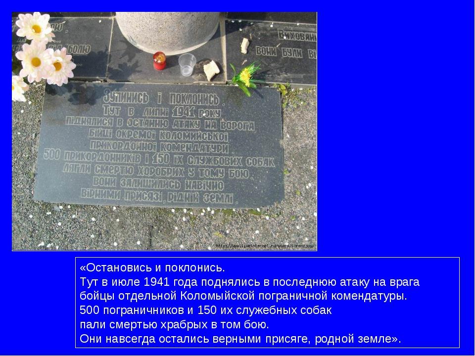 «Остановись и поклонись. Тут в июле 1941 года поднялись в последнюю атаку на...