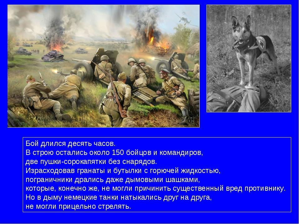 Бой длился десять часов. В строю остались около 150 бойцов и командиров, две...