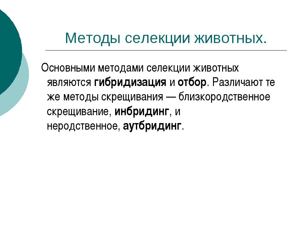 Методы селекции животных. Основными методами селекции животных являютсягибри...