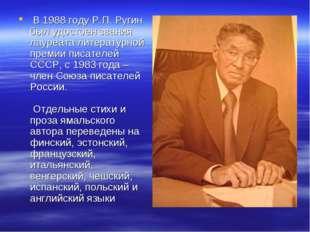 В 1988 году Р.П. Ругин был удостоен звания лауреата литературной премии писа