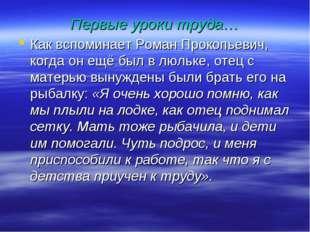 Первые уроки труда… Как вспоминает Роман Прокопьевич, когда он ещё был в люль