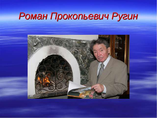 Роман Прокопьевич Ругин