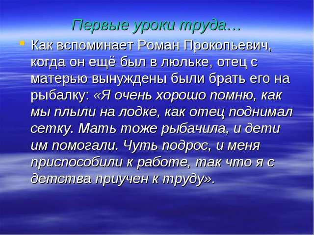 Первые уроки труда… Как вспоминает Роман Прокопьевич, когда он ещё был в люль...