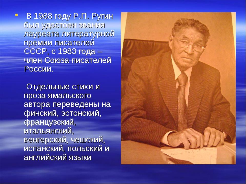 В 1988 году Р.П. Ругин был удостоен звания лауреата литературной премии писа...