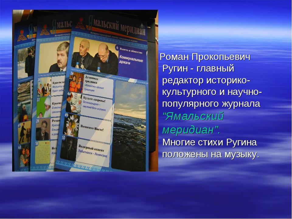 Роман Прокопьевич Ругин - главный редактор историко-культурного и научно-поп...