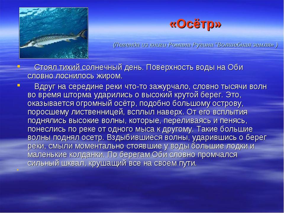 "«Осётр» (Легенда из книги Романа Ругина ""Волшебная земля» ) Стоял тихий солн..."