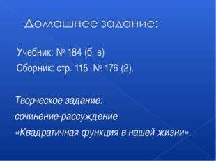 Учебник: № 184 (б, в) Сборник: стр. 115 № 176 (2). Творческое задание: сочин
