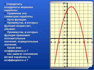 Определить координаты вершины параболы.  Уравнение оси симметрии параболы.