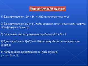 1) Дана функция y= - 2x2 + 3x - 4. Найти значение y при x=-2. 2) Дана функция