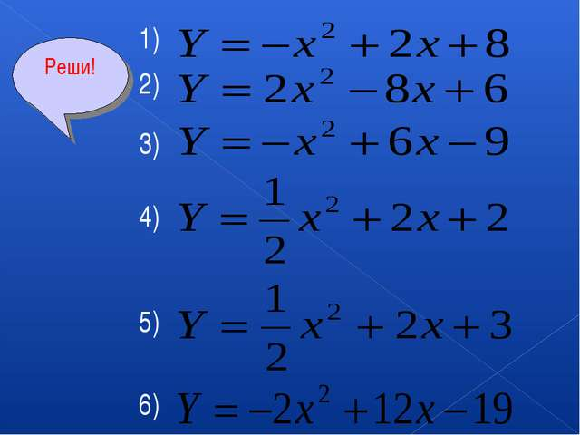 1) 2) 3) 4) 5) 6) Реши!