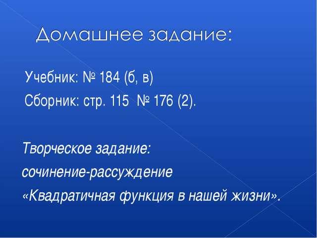 Учебник: № 184 (б, в) Сборник: стр. 115 № 176 (2). Творческое задание: сочин...
