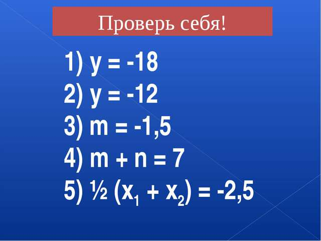 1) у = -18 2) у = -12 3) m = -1,5 4) m + n = 7 5) ½ (х1 + х2) = -2,5 Проверь...