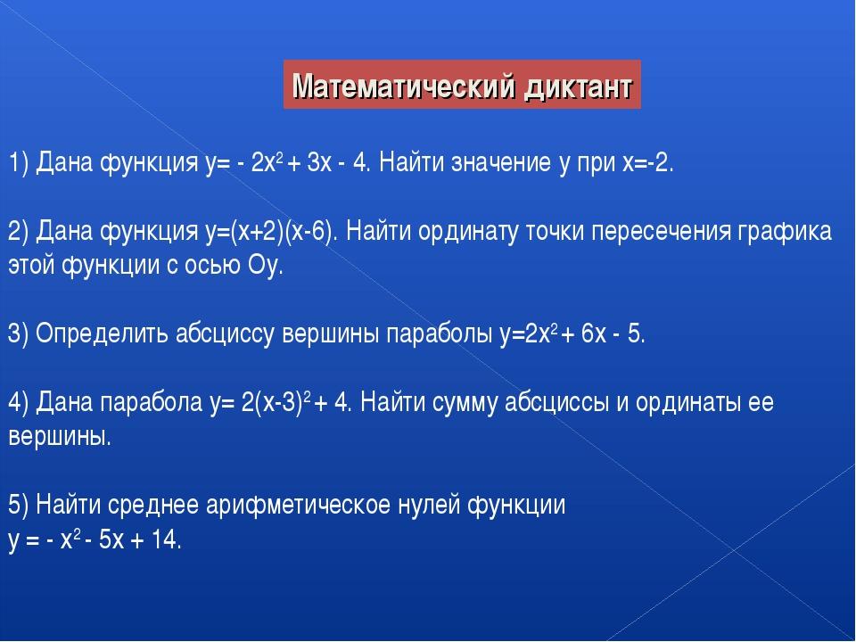 1) Дана функция y= - 2x2 + 3x - 4. Найти значение y при x=-2. 2) Дана функция...