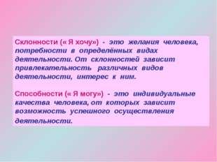 Склонности (« Я хочу») - это желания человека, потребности в определённых вид
