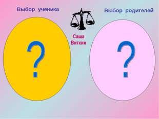 Саша Витхин Выбор ученика Выбор родителей