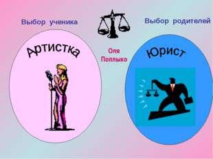 Оля Поплыко Выбор ученика Выбор родителей
