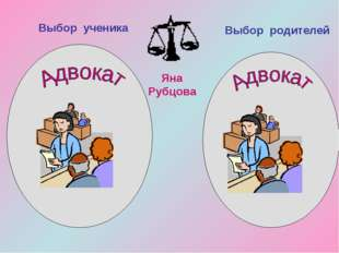 Яна Рубцова Выбор ученика Выбор родителей