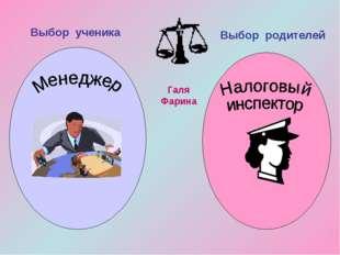 Галя Фарина Выбор ученика Выбор родителей