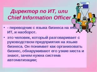 Директор по ИТ, или Chief Information Officer - переводчик с языка бизнеса на