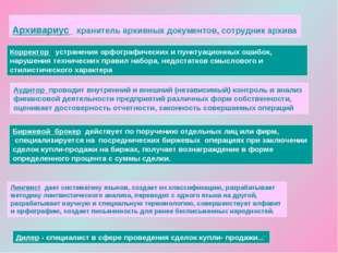 Архивариус хранитель архивных документов, сотрудник архива Корректор устране