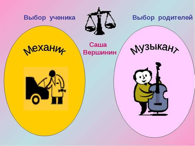 Саша Вершинин Выбор ученика Выбор родителей