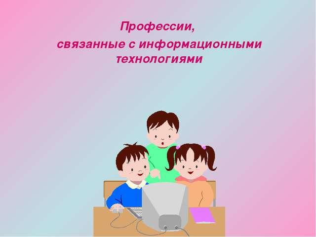 Профессии, связанные с информационными технологиями