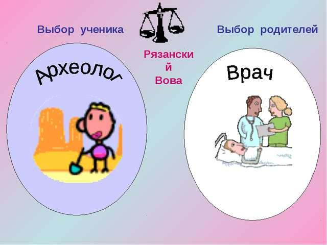 Рязанский Вова Выбор ученика Выбор родителей