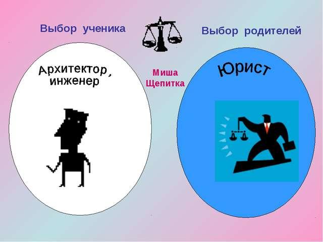 Миша Щепитка Выбор ученика Выбор родителей