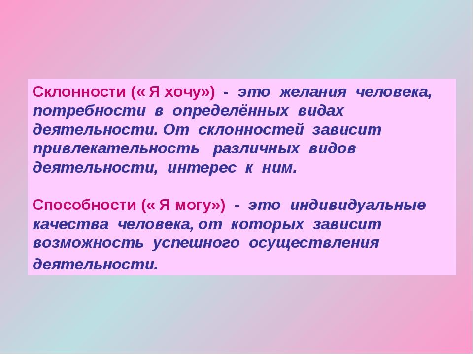 Склонности (« Я хочу») - это желания человека, потребности в определённых вид...