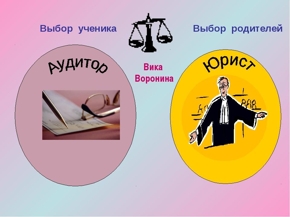 Вика Воронина Выбор ученика Выбор родителей