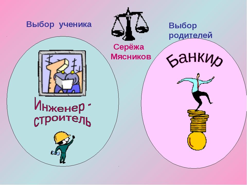 Серёжа Мясников Выбор ученика Выбор родителей