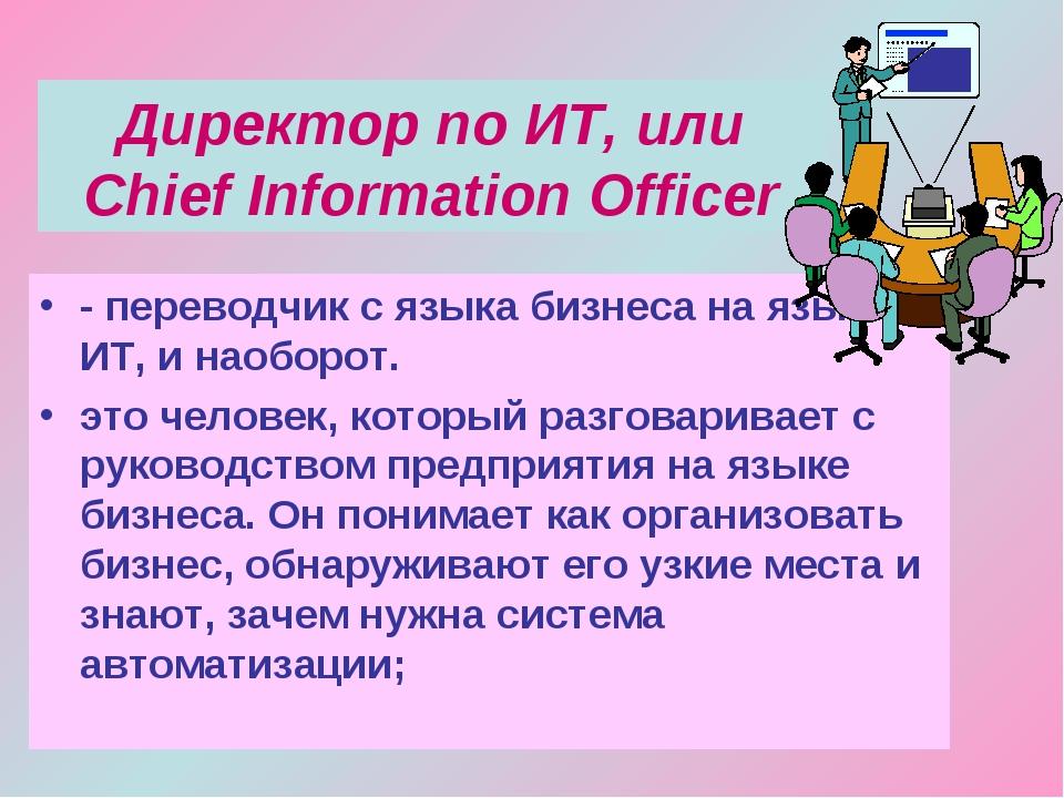Директор по ИТ, или Chief Information Officer - переводчик с языка бизнеса на...