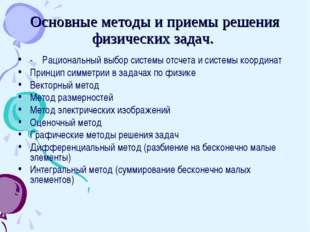 Основные методы и приемы решения физических задач. - Рациональный выбор систе