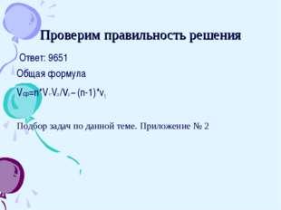 Проверим правильность решения Ответ: 9651 Общая формула Vср=n*V1*V2 /v2 – (n-