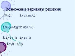 Возможные варианты решения 1. V4 =gt4 S5 = V4 t1 +gt1 2 /2 2. s5=(2n-1)gt12/