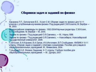 Сборники задач и заданий по физике Баканина Л.П., Белонучкин В.Е., Козел С.М.