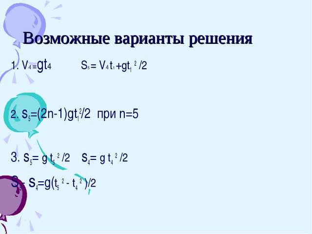 Возможные варианты решения 1. V4 =gt4 S5 = V4 t1 +gt1 2 /2 2. s5=(2n-1)gt12/...