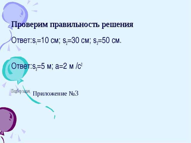 Проверим правильность решения Ответ:s1=10 см; s2=30 см; s3=50 см. Ответ:s3=5...