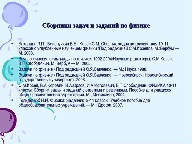 Сборники задач и заданий по физике Баканина Л.П., Белонучкин В.Е., Козел С.М....