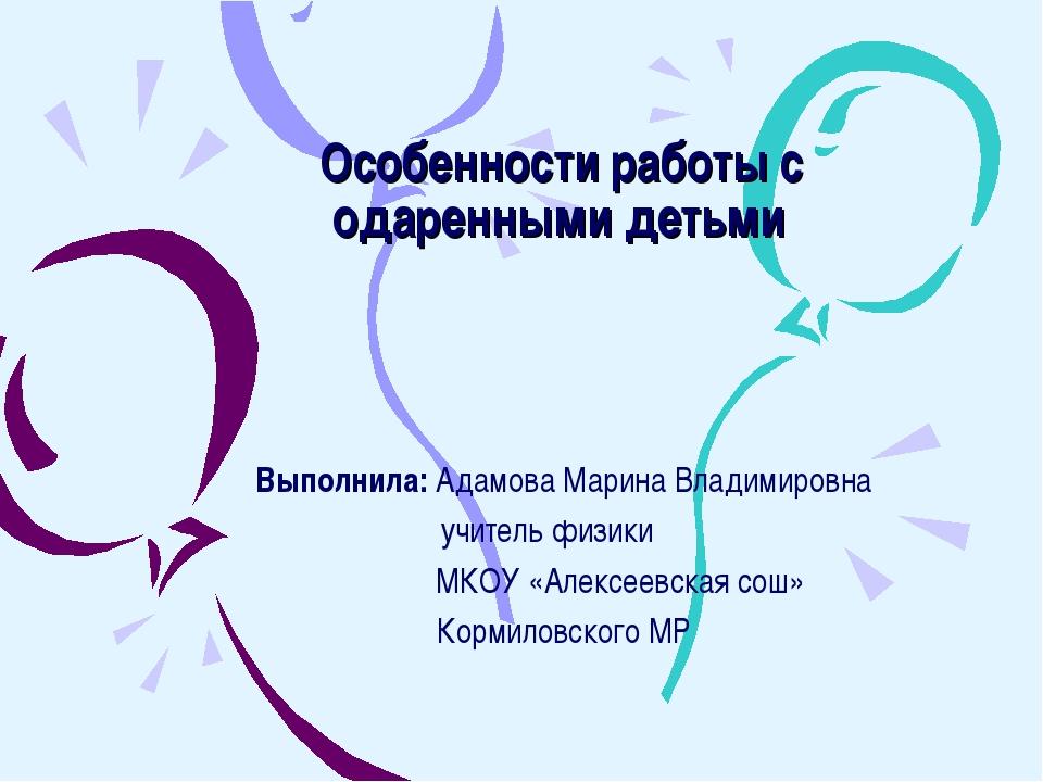 Особенности работы с одаренными детьми Выполнила: Адамова Марина Владимировна...