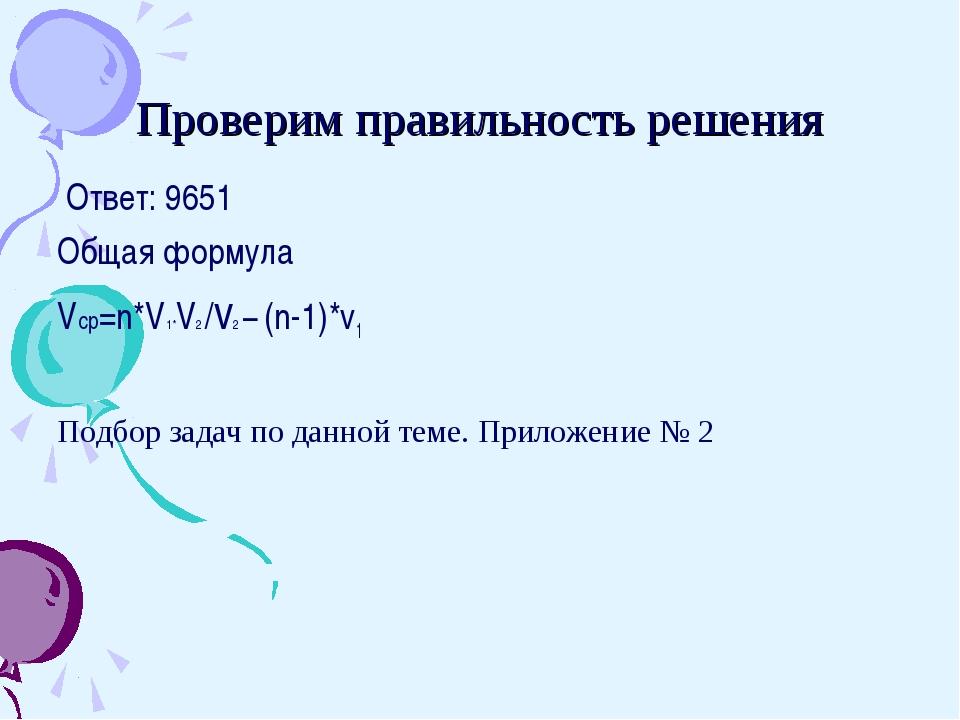 Проверим правильность решения Ответ: 9651 Общая формула Vср=n*V1*V2 /v2 – (n-...