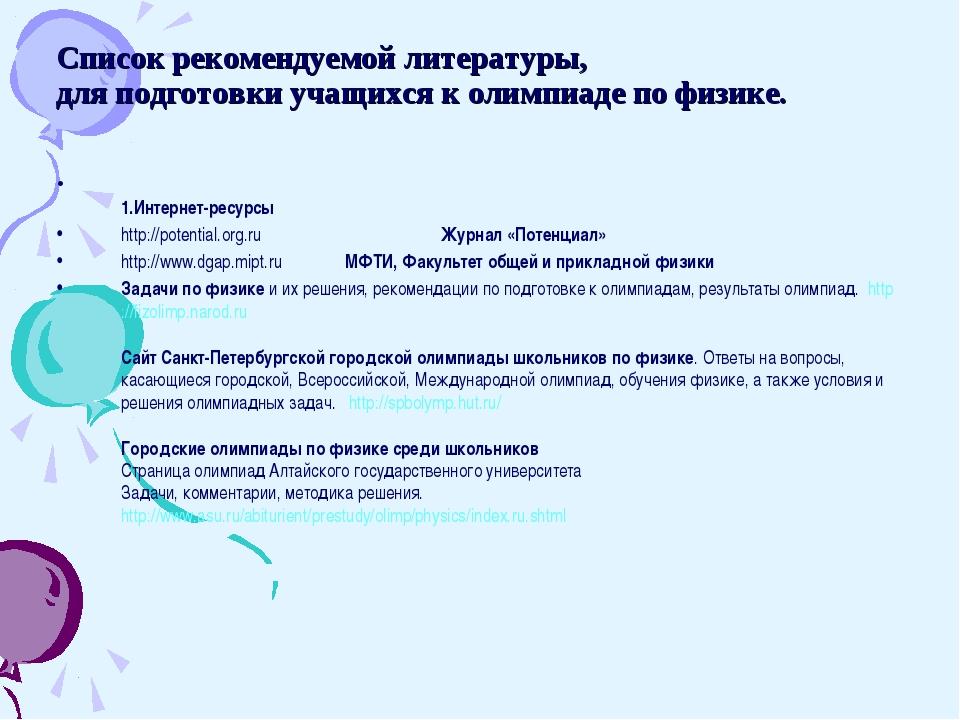 Список рекомендуемой литературы, для подготовки учащихся к олимпиаде по физик...
