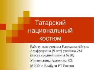 Татарский национальный костюм Работу подготовила Калямова Айгуль Альфредовна