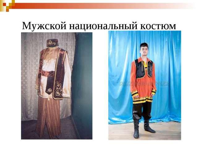 Мужской национальный костюм