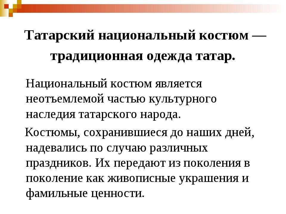 Татарский национальный костюм— традиционная одежда татар. Национальный костю...