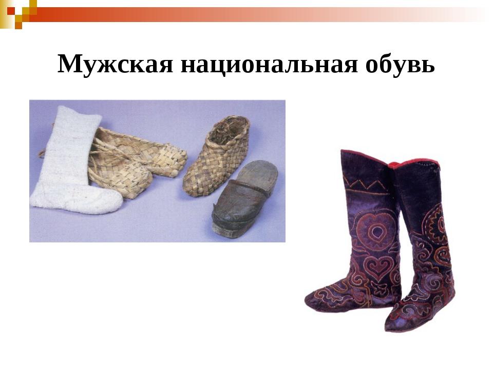 Мужская национальная обувь