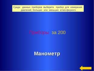 Манометр Приборы за 200 Среди данных приборов выберите прибор для измерения д