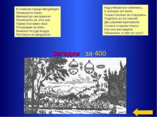 Загадки за 400 В славном городе Магдебурге Начинается показ. Император сам пр